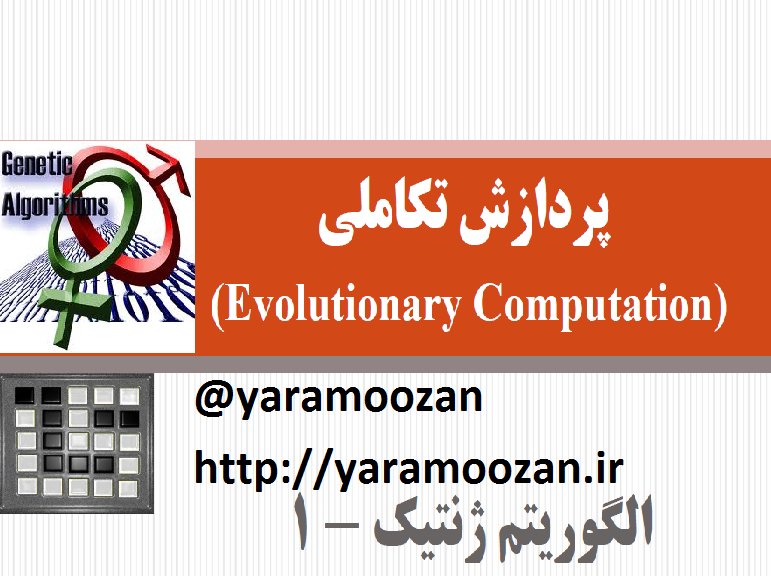پردازش تکاملی | انجام شبیه سازی | شبیه سازی دکتری | شبیه سازی پایان نامه |  شبیه سازی شبکه |