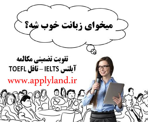 آموزش زبان انگلیسی و تقویت مکالمه (تافل-آیلس)