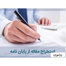 استخراج مقاله از پایان نامه و  از رساله به همراه آموزش
