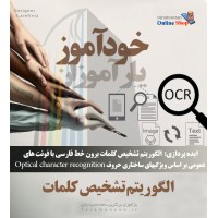 ایده پردازی:  الگوریتم تشخیص کلمات برون خط فارسی با فونت های عمومی بر اساس ویژگیهای ساختاری حروف Optical character recognition