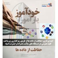ایده پردازی: حفاظت از داده ها از طریق رمزگذاري زیرساخت کلید عمومی در دستگاه هاي سلامت همراه در اینترنت اشیاء