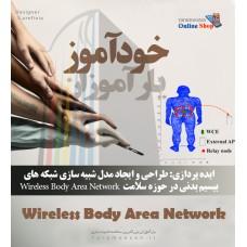 ایده پردازی: طراحی و ایجاد مدل شبیه سازی شبکه های بیسیم بدنی در حوزه سلامت  Wireless Body Area Network