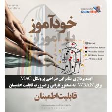 ایده پردازی :  بنابراین طراحی پروتکل MAC برای WBAN  به منظورکارایی و ضرورت قابلیت اطمینان