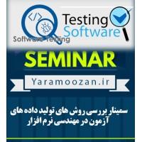 سمنیار بررسی روش های تولید داده های آزمون در مهندسی نرم افزار