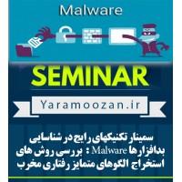 سمینار تکنیکهای رایج در شناسایی بدافزارها Malware : بررسی روش های استخراج الگوهای متمایز رفتاری مخرب