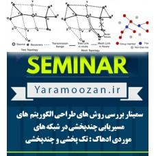 سمینار بررسی روش های طراحي الگوريتم  هاي مسيريابي چندپخشي در شبکه های موردی ادهاک : تك¬پخشي و چندپخشي