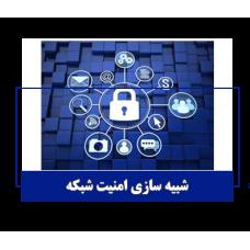 شبیه سازی امنیت شبکه | شبیه سازی امنیت با Ns2 | شبیه سازی امنیت اطلاعات |