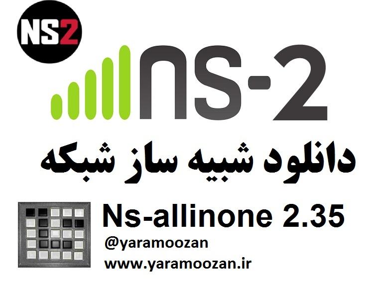 شبیه سازی با ns2 | انجام شبیه سازی | شبیه سازی دکتری | شبیه سازی پایان نامه  | شبیه سازی شبکه |