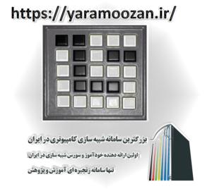 YarAmoozan