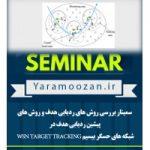 سمینار بررسی روش های ردیابی هدف و روش های پیشین ردیابی هدف در شبکه های حسگر بیسیم WSN TARGET TRACKING