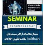 سمینار محاسبات فراگیر سیستم های healthcare سلامت فناوری اطلاعات