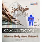 طراحی و ایجاد مدل شبیه سازی شبکه های بیسیم بدنی در حوزه سلامت Wireless Body Area Network